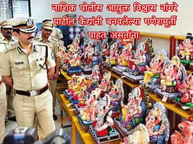 नाशिक येथे कैद्यांनी बनवल्या 800 + गणेश मूर्ती /800 Ganesh idols made by Nashik prisoners