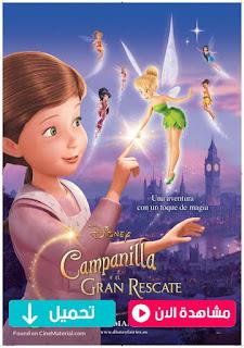 مشاهدة وتحميل فيلم تنة ورنة تنكر بيل Tinker Bell And The Great Fairy Rescue 2010 مترجم عربي