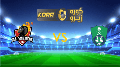مشاهدة مباراة الأهلي والوحدة بث مباشر اليوم 22-10-2020 الدوري السعودي