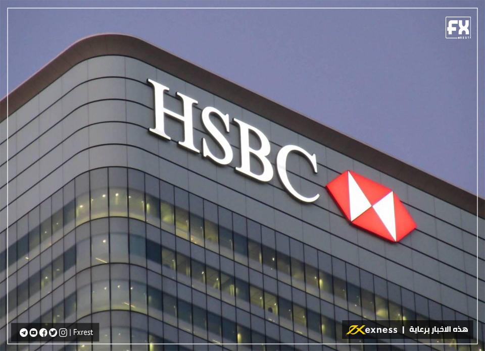 هيئة تداول السلع الآجلة CFTC تواجه مشكلات في قضيتها ضد رئيس تنفيذي سابق في بنك HSBC
