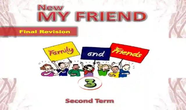 المراجعة النهائية لمنهج فاميلي اند فريندز الصف الثالث الابتدائى الترم الثانى من كتاب ماى فريند family and friends 3 term 2