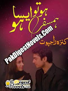 Humsafar Ho Tu Aaisa Ho Complete Novel By Kinza Rajpoot
