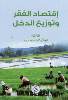 تحميل كتاب إقتصاد الفقر وتوزيع الدخل pdfد. عبد الرحمن سيد سردار، مجلتك الإقتصادية