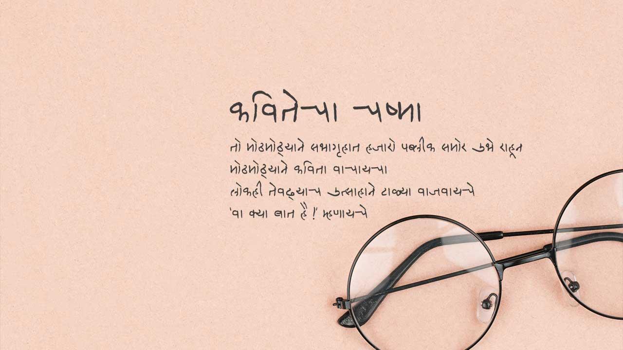 कवितेचा चष्मा - मराठी कविता | Kavitecha Chashma - Marathi Kavita