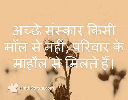 Good Manners - HindiStatus