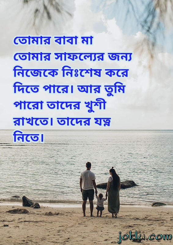 Only for you Bengali message for parents