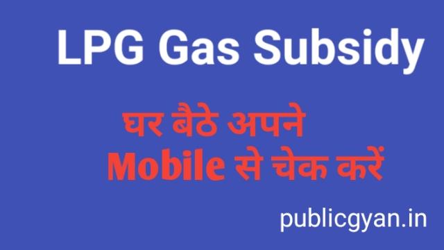 LPG Gas Subsidy घर बैठें कैसे चेक करें
