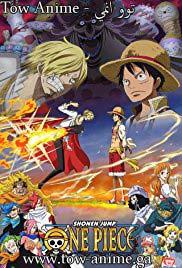 One Piece الحلقة 872 مترجم اون لاين