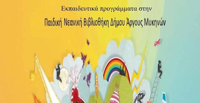 Τρία εκπαιδευτικά προγράμματα από την Παιδική Νεανική Βιβλιοθήκη Άργους Μυκηνών