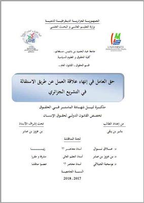 مذكرة ماستر: حق العامل في إنهاء علاقة العمل عن طريق الاستقالة في التشريع الجزائري PDF