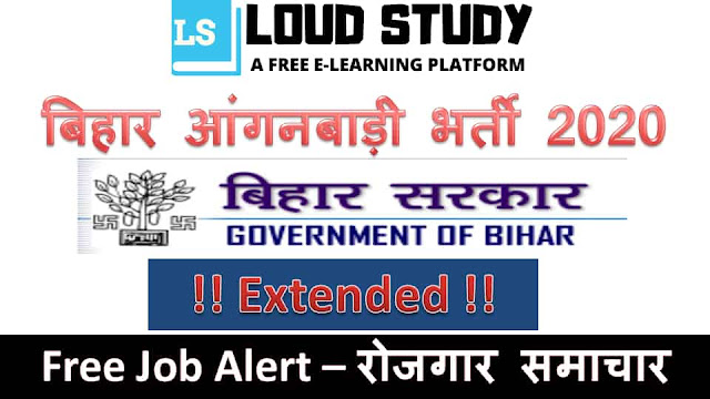 Bihar Anganwadi Bharti 2020 Last Date Extended-Apply Now