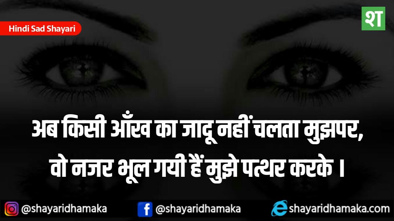 अब किसी आँख का जादू नहीं - Hindi Sad Shayari