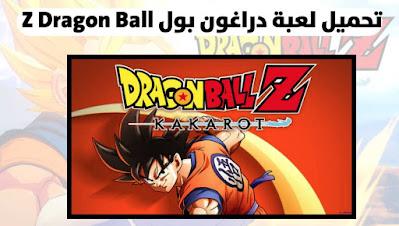تحميل لعبة دراغون بول Z Dragon Ball اخر تحديث جديد