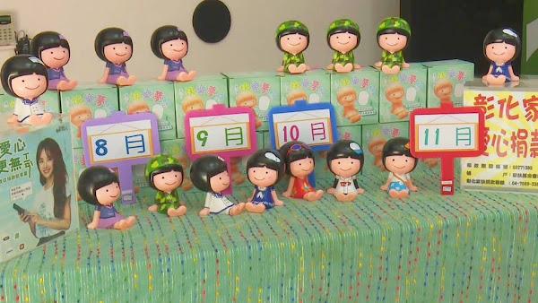 彰化家扶推出第八代娃娃撲滿 邀您一起助學脫貧