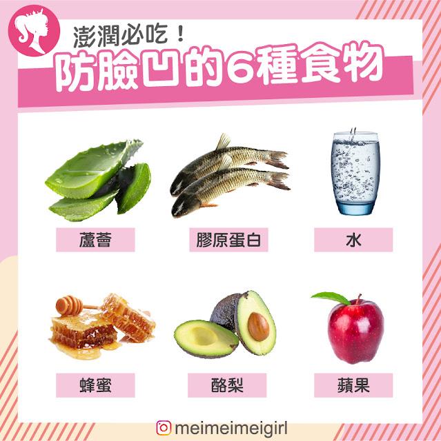 預防臉頰凹陷的6種食物
