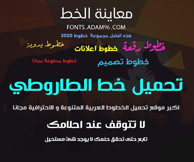 اروع الخطوط العربية