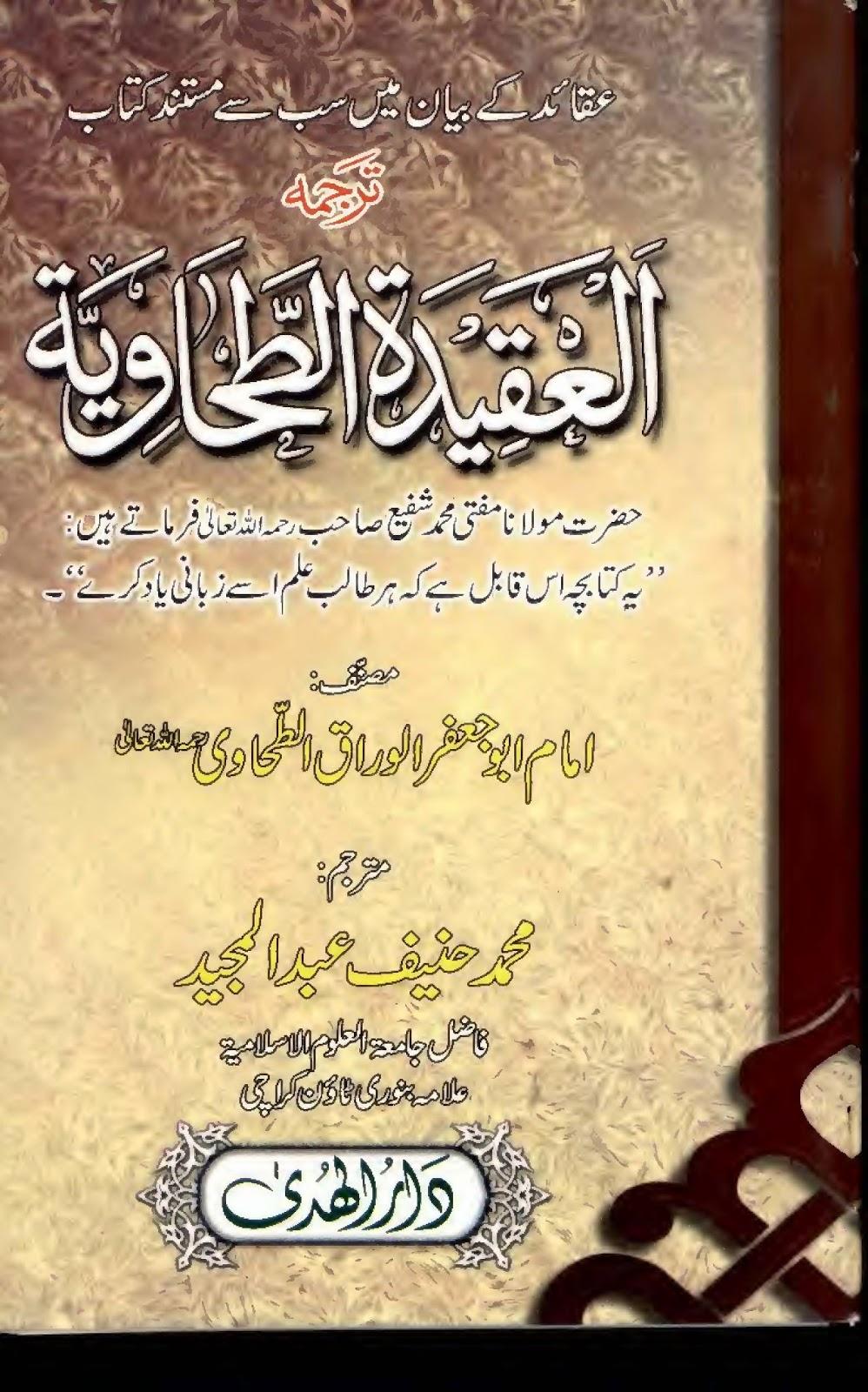 In islamic ahle books hadees pdf urdu