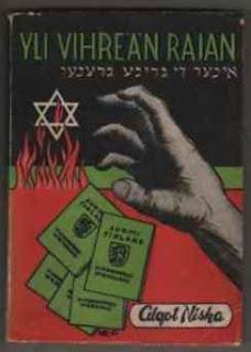 Yli Vihreän Raian - Algot Niska (1953) (Finnish book cover)