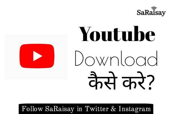 यूट्यूब डाउनलोड करे।