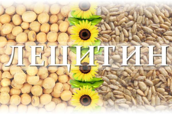 Лецитин соевый и подсолнечный