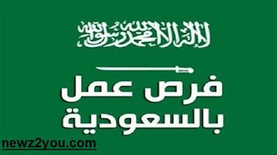 وظائف خالية فى السعودية للمقيمين والسعوديين مايو 2020 مرتبات مجزية