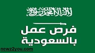 وظائف خالية متنوعة فى السعودية فبراير 2021 من جريدة الوسيط الإلكترونية