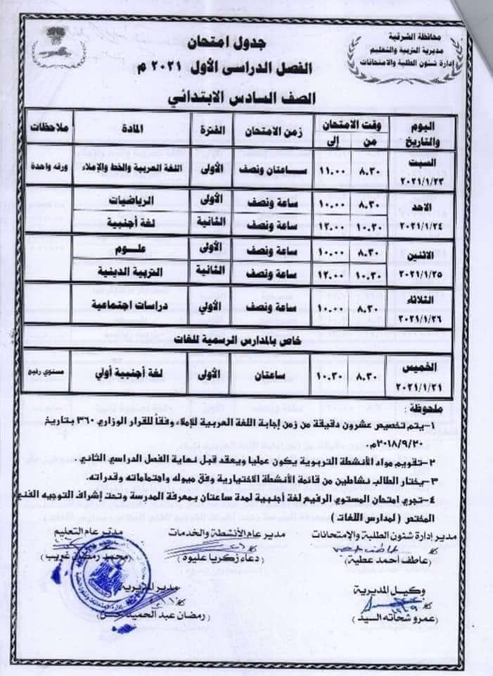 جدول إمتحانات صف سادس إبتدائي 2021 ترم أول محافظة الشرقية