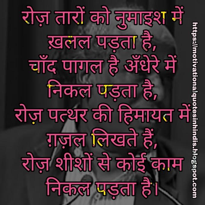 राहत इन्दोरी शायरी  इन हिंदी -Rahat indori shayari in hindi | shayari status-2020