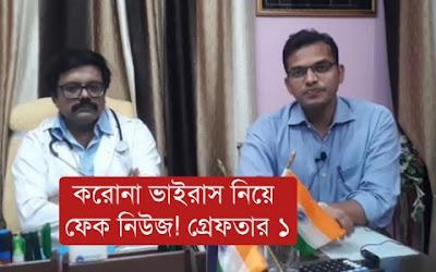 SDPO TEHATTA Anish Das gupta