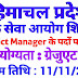 HPPSC Shimla Recruitment for the post of District Manager Last date 11/11/2019