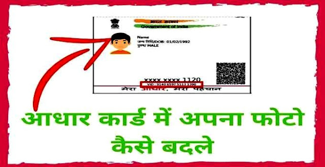 HOW TO CHANGE PHOTO IN AADHAR CARD ONLINE