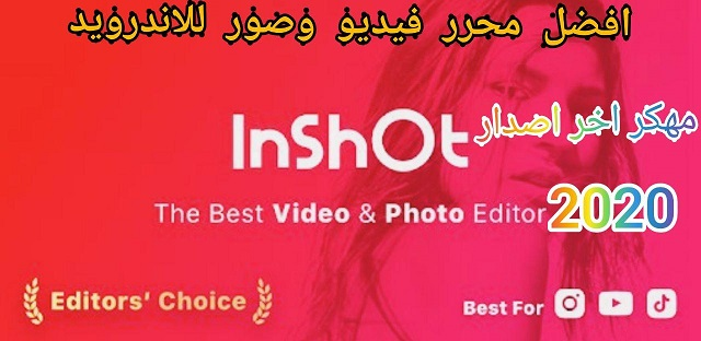 تحميل تطبيق Inshot Pro لتعديل الفييو والصور للاندرويد 2020
