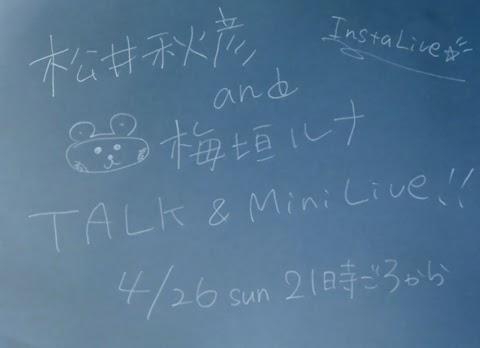 松井秋彦&梅垣ルナ:Talk/MiniLive配信!