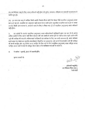 cycle-maintenance-allowance-for-railway-emp-hindi-page2