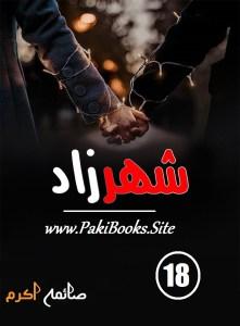 SheharZaad Episode 18 By Saima Akram Ch
