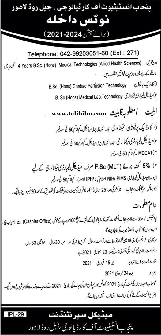 Admissions Open in Punjab Institute of Cardiology|4 Years B.Sc. Medical Laboratory Technology &.Cardiac Perfusion.