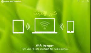 تحميل برنامج Baidu WiFi Hotspot