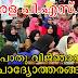 Kerala PSC General Knowledge Questions - പൊതു വിജ്ഞാനം (18)
