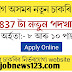 Agriculture Department Assam Recruitment 2021: Apply Online for 1837 Gr-III & Gr-IV vacancy.