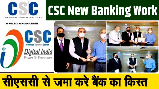 CSC HAS TIED UP WITH THIS NEW BANK