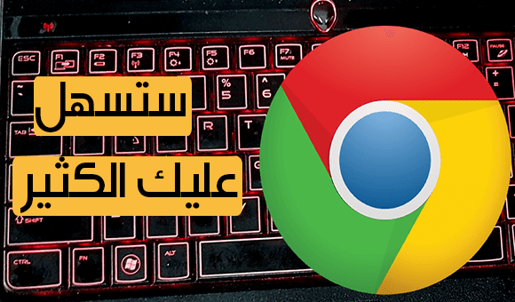 أفضل اختصارات لوحة المفاتيح لجوجل كروم التي يجب أن تعرفها