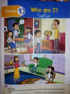 تعرف على كتاب جيم اللغة الانجليزية الصف الثالث الابتدائى الترم الأول al adwaa gem connect 3