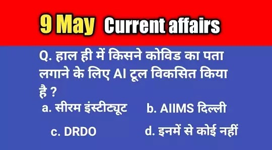 9 May 2021 current affairs : current affairs today in hindi - daily current affairs in hindi