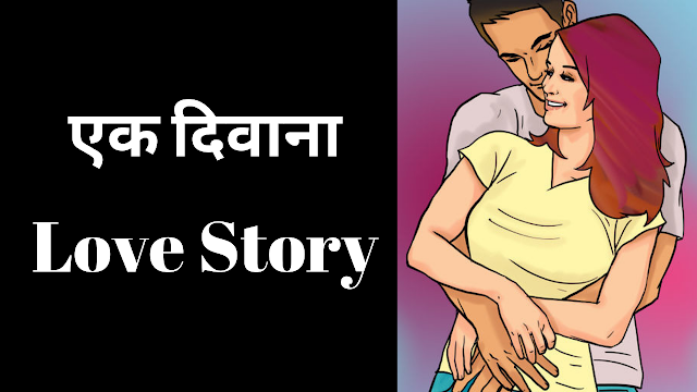 real love story true love story in hindi