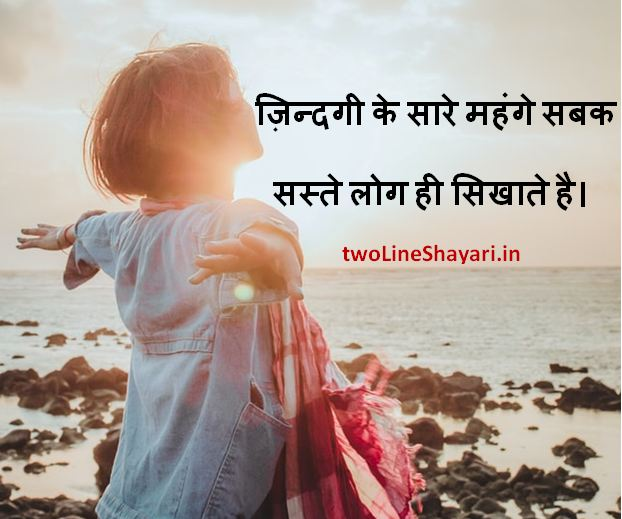 Two Line Status in Life ,Two Line Status Hindi Life