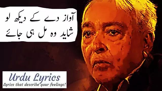 Awaz De K Dekh Lo Shayad Wo Mil He Jaye - Munir Niazi | Sad Urdu Poetry