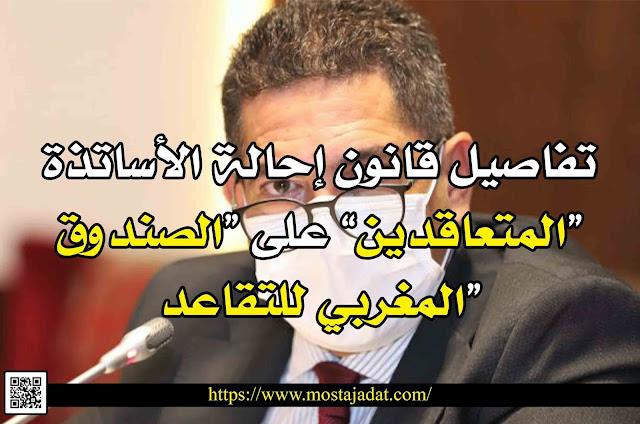 """تفاصيل قانون إحالة الأساتذة """"المتعاقدين"""" على """"الصندوق المغربي للتقاعد"""""""