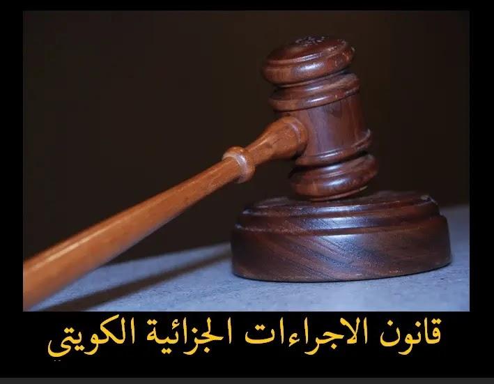 قانون الاجراءات الجزائية الكويتي