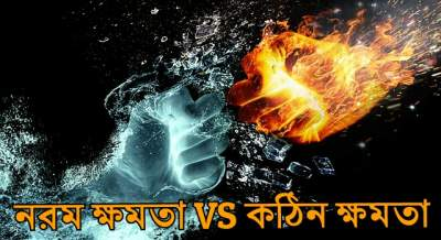 নরম-ক্ষমতায়-এবং-কঠিন-ক্ষমতার-মধ্যে-পার্থক্য-Differences-between-soft-power-and-Hard-power-power