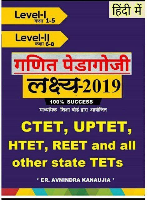 Math pedagogy Lakshy 2019 : For All Teachers Exam Hindi PDF Book